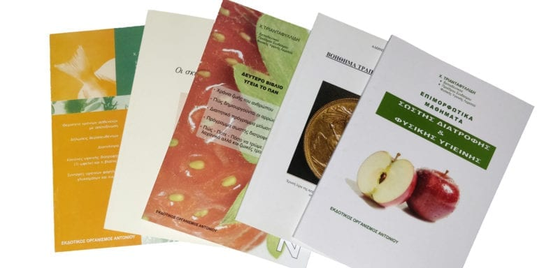 antoniou-copycenter-publishing-books